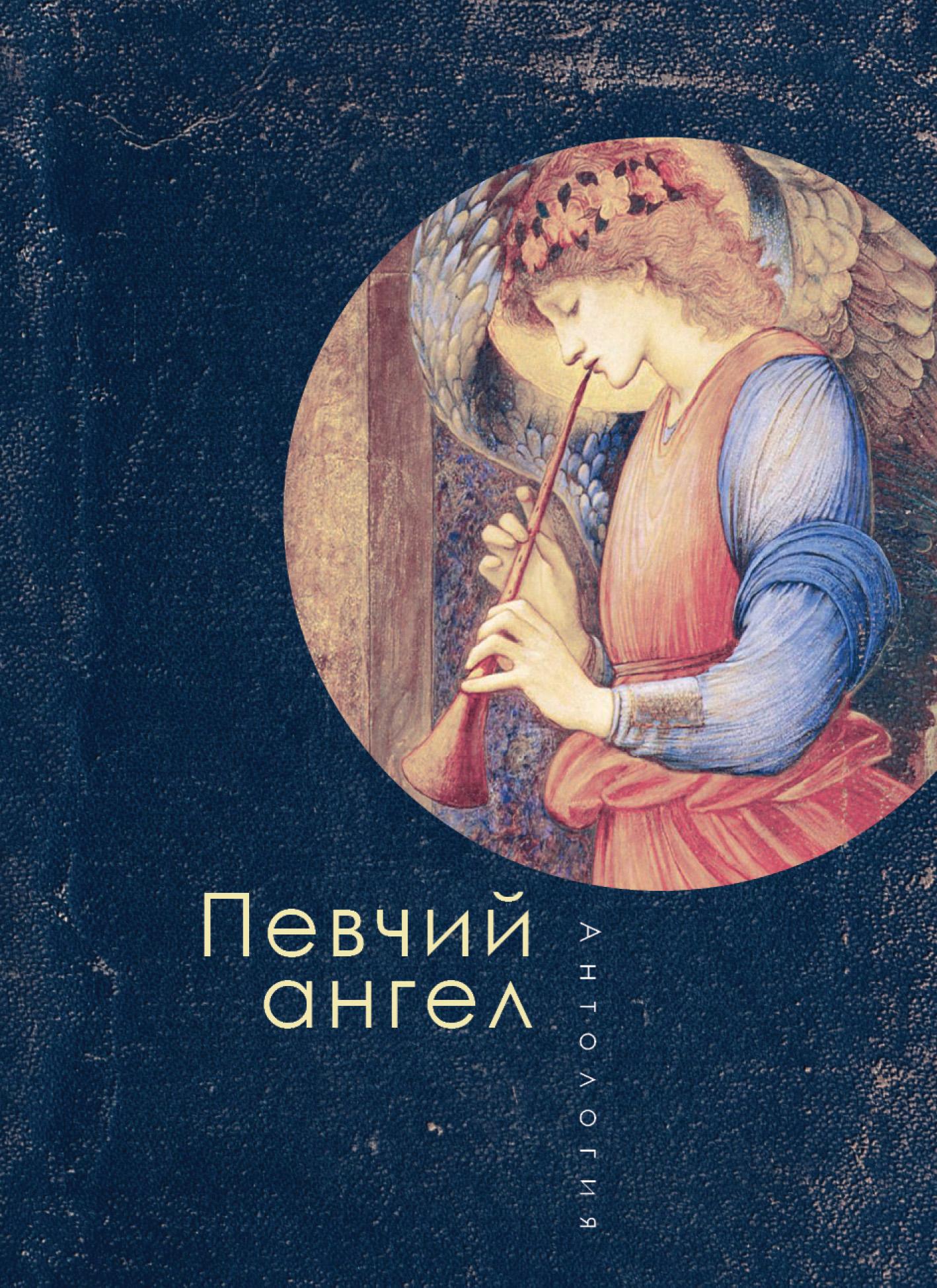 Антология Певчий ангел стоимость