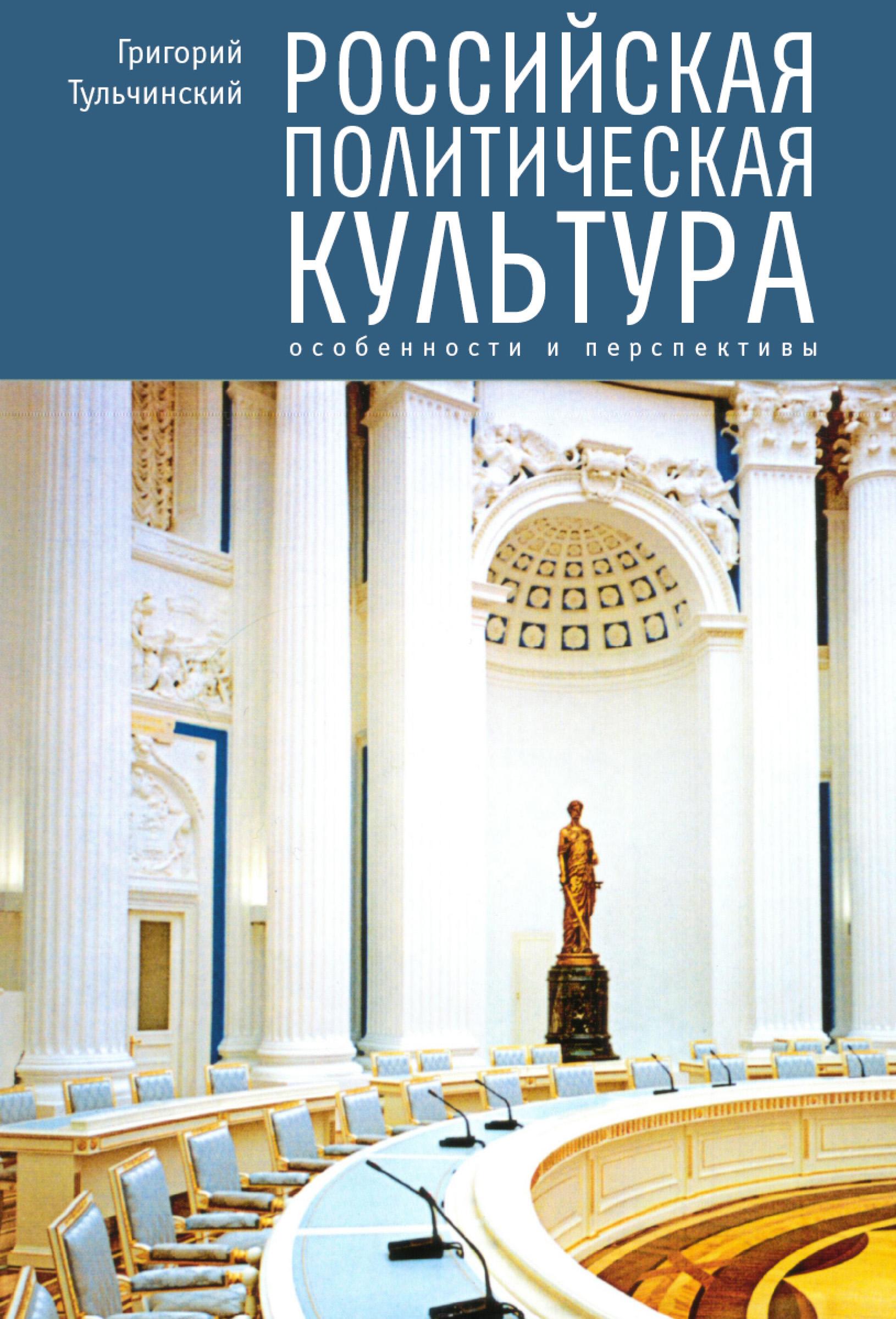 Г. Л. Тульчинский Российская политическая культура. Особенности и перспективы