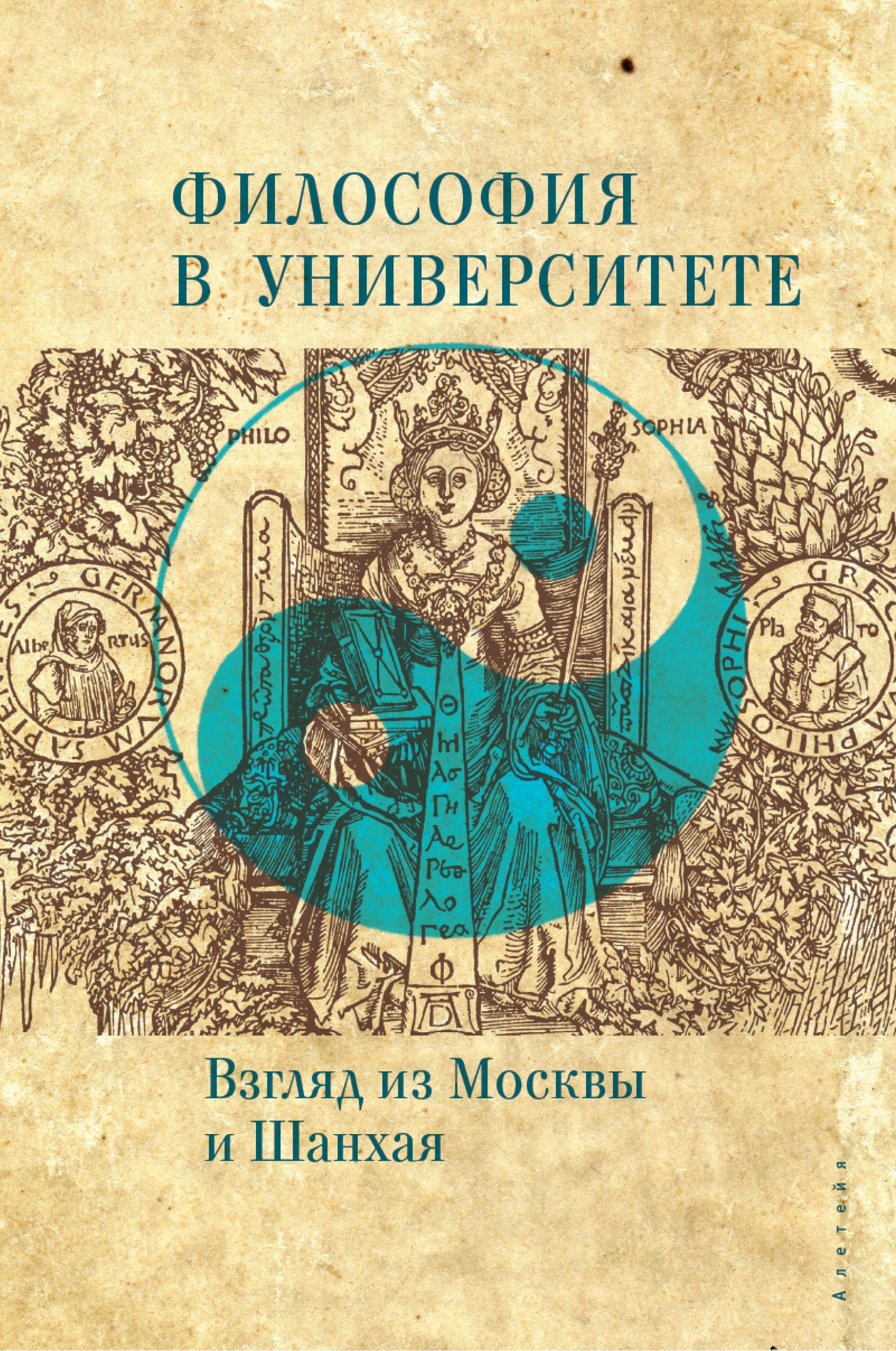 Философия в университете. Взгляд из Москвы и Шанхая