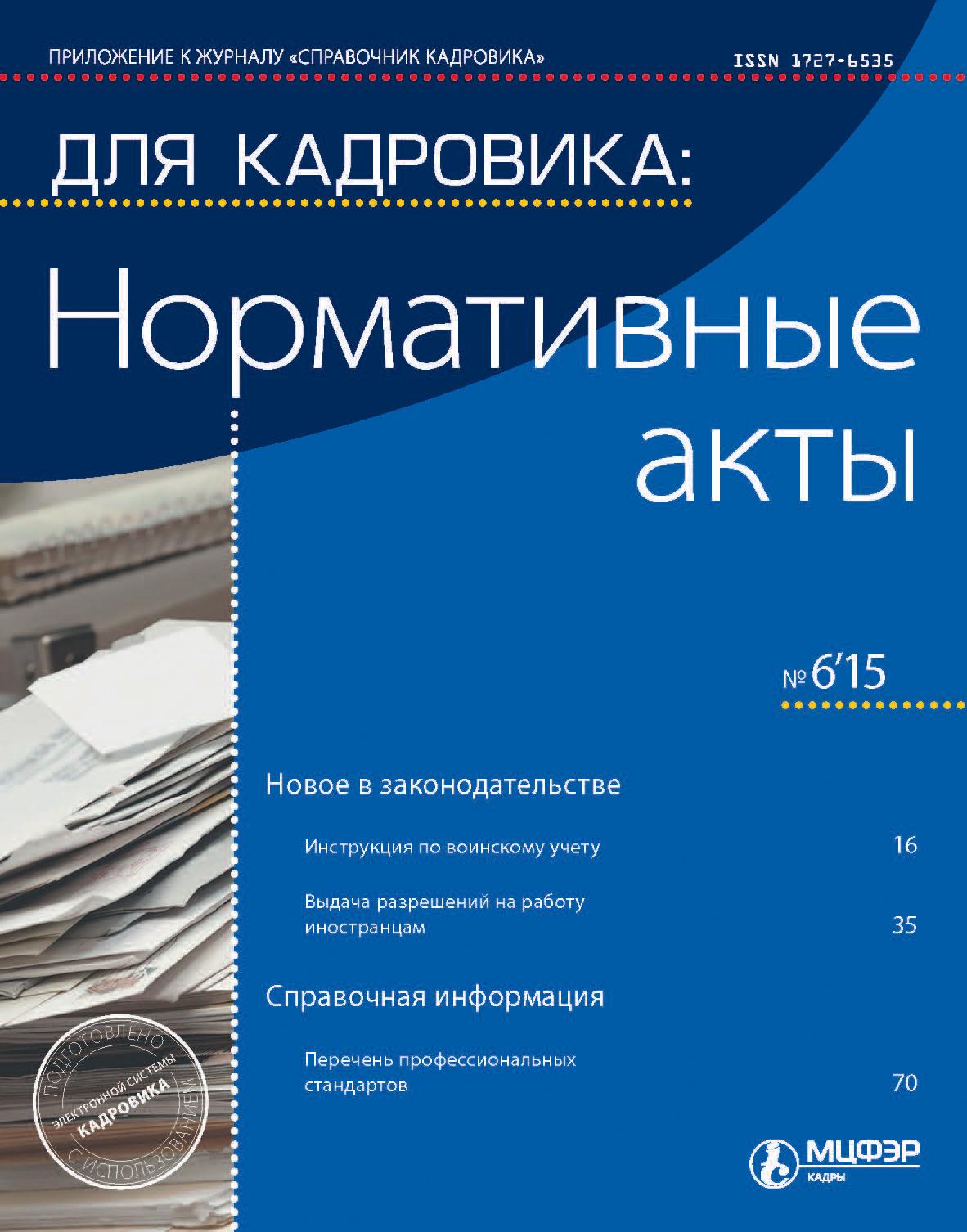 Отсутствует Для кадровика: Нормативные акты № 6 2015 цена 2017
