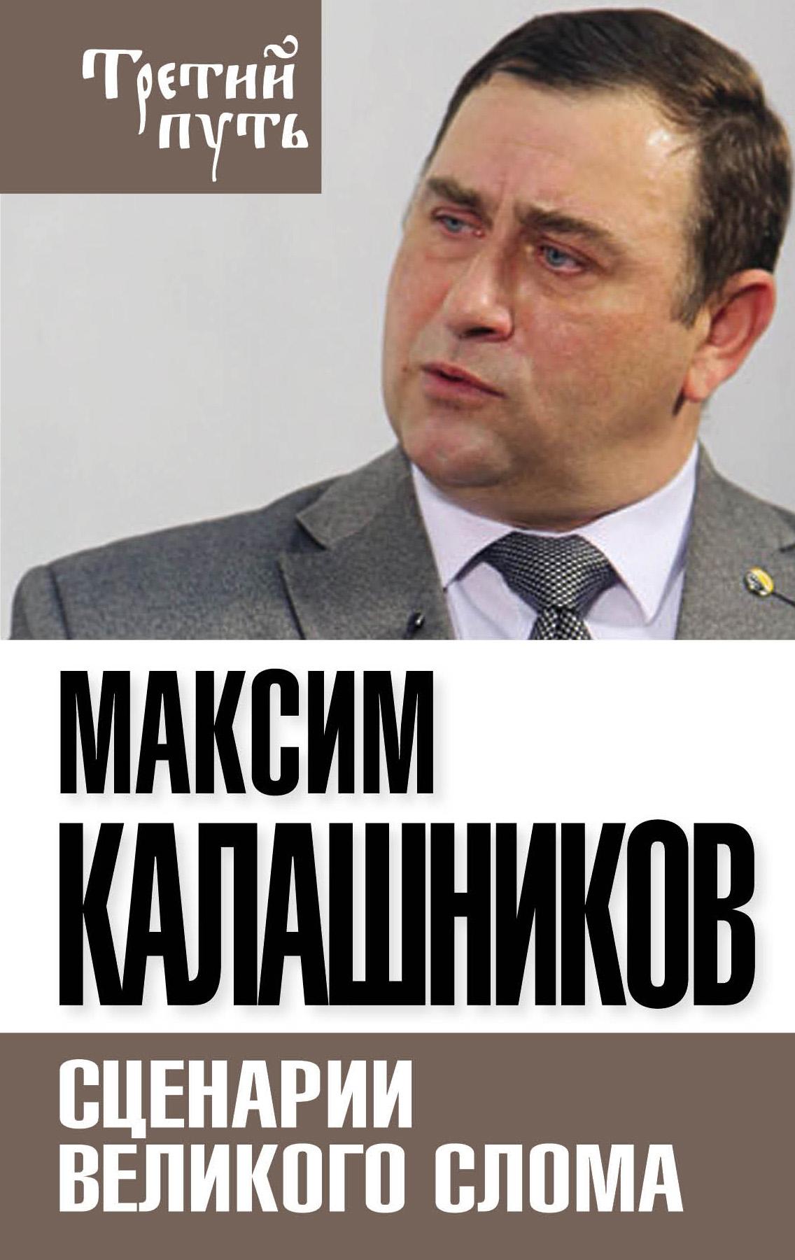 Максим Калашников Сценарии великого слома