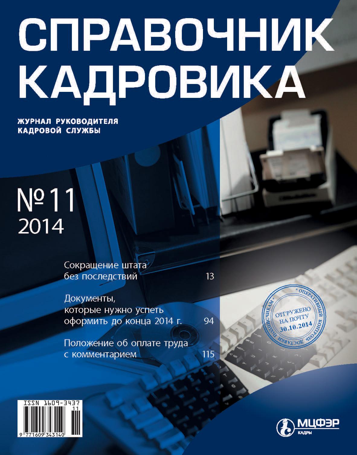 Отсутствует Справочник кадровика № 11 2014