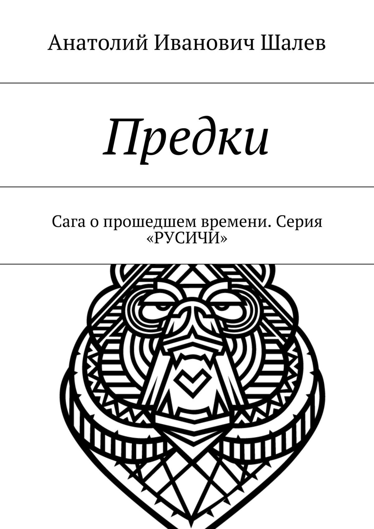 Анатолий Иванович Шалев Предки николай оганесов анатолий мацаков лицо в кадре