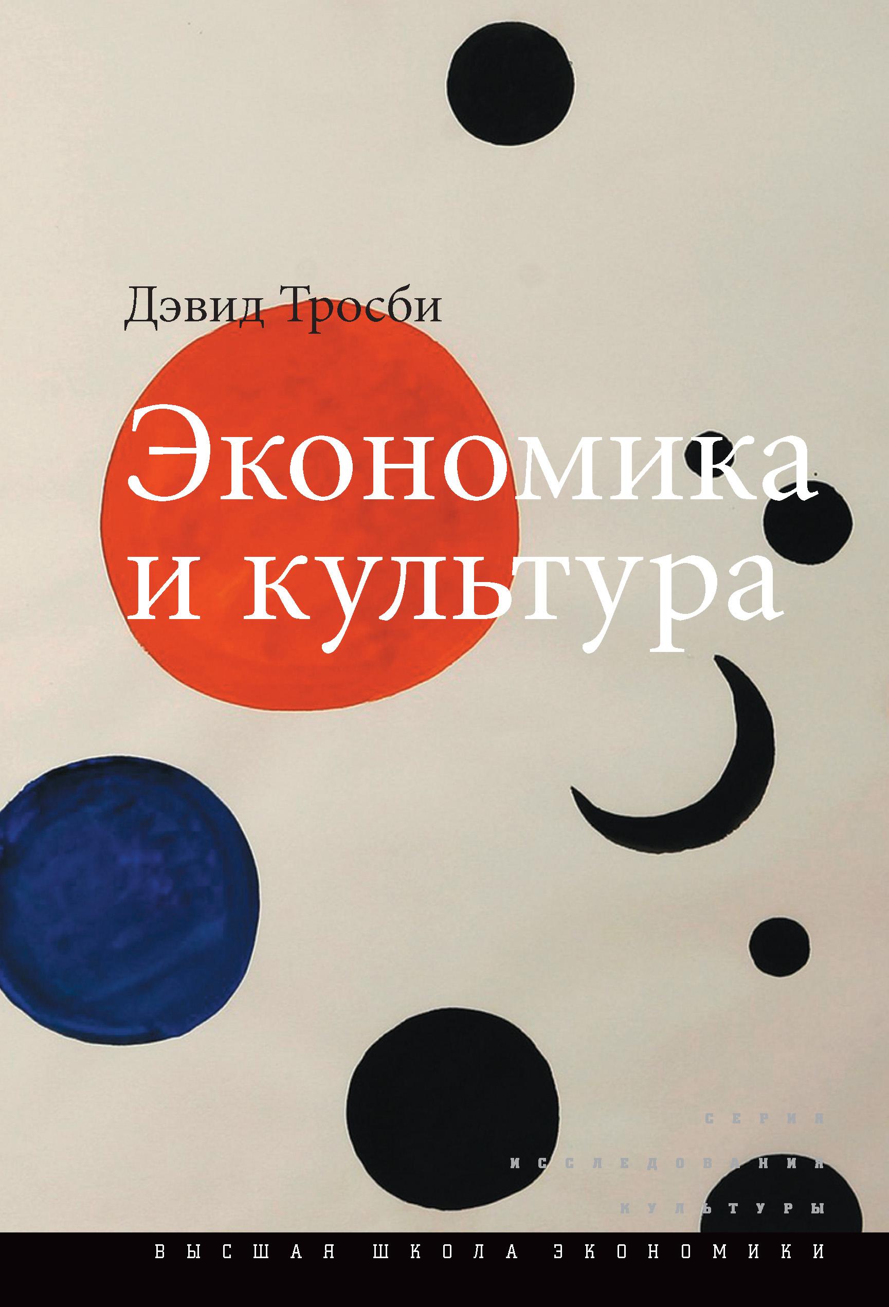 Обложка книги Экономика и культура