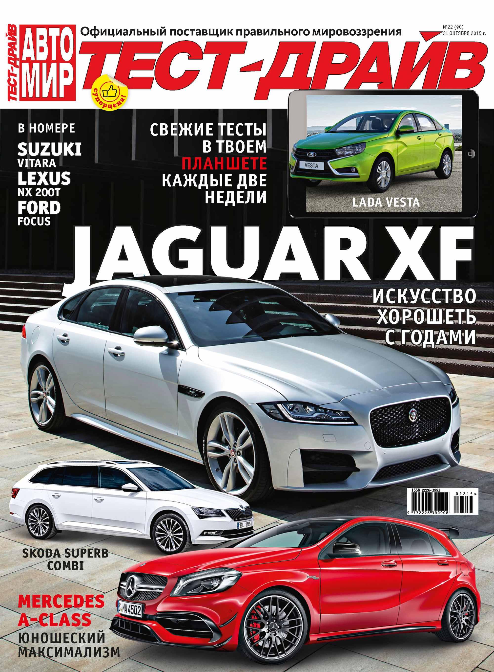 ИД «Бурда» Журнал «Тест-Драйв» №22/2015 цена в Москве и Питере