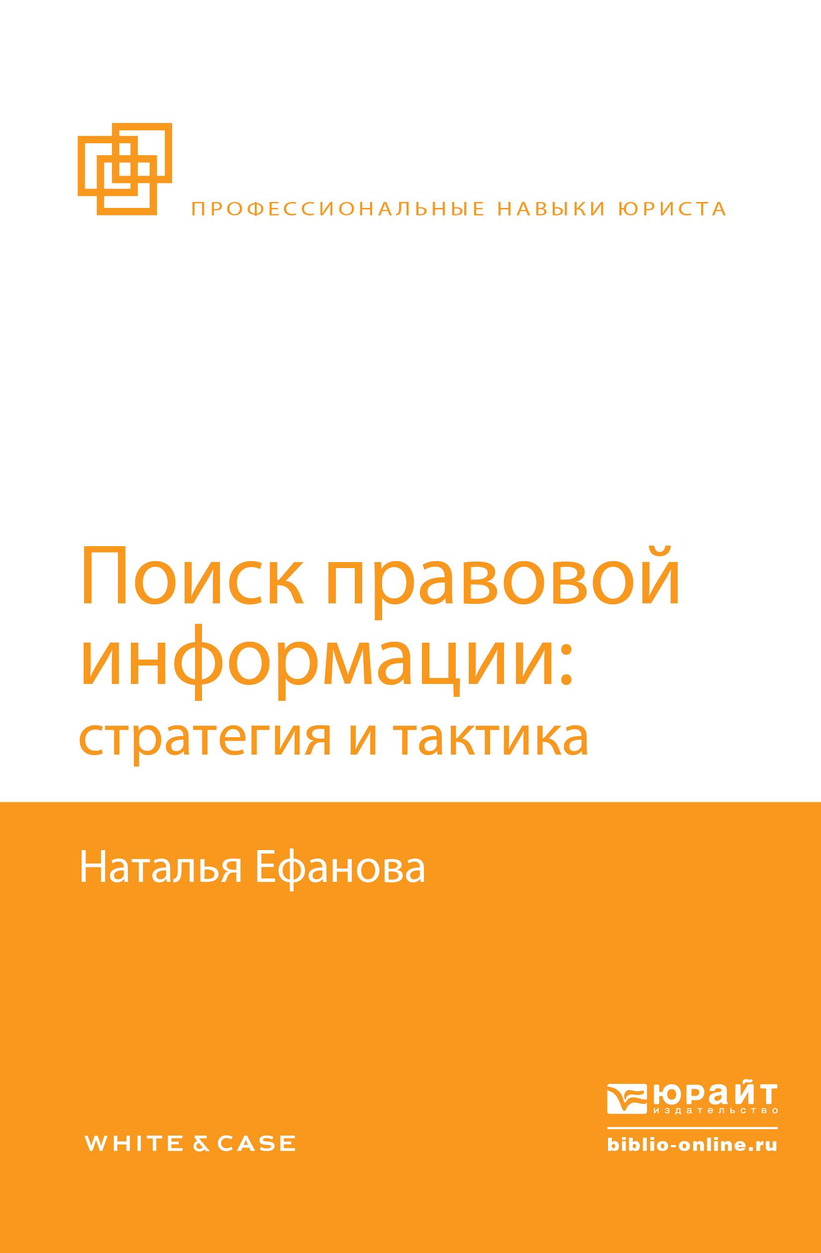 Наталья Николаевна Ефанова Поиск правовой информации: стратегия и тактика