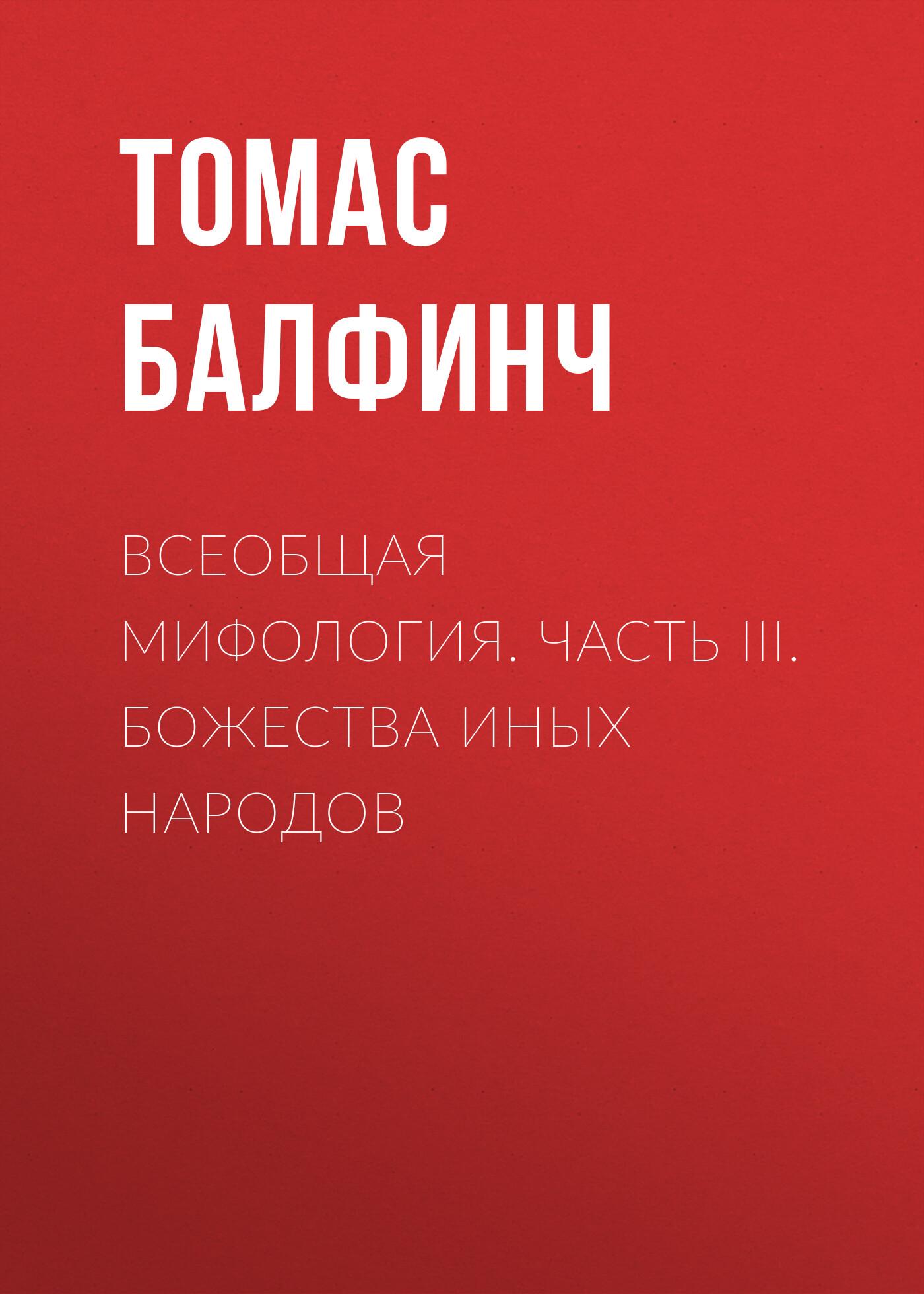 vseobshchaya mifologiya chast iii bozhestva inykh narodov