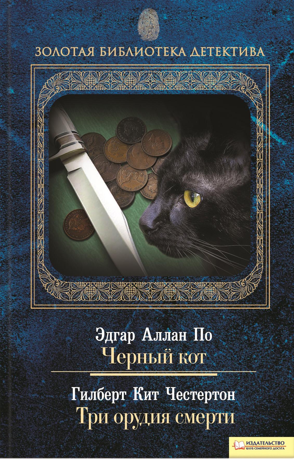 Эдгар Аллан По Черный кот. Три орудия смерти (сборник) для огорода орудия труда