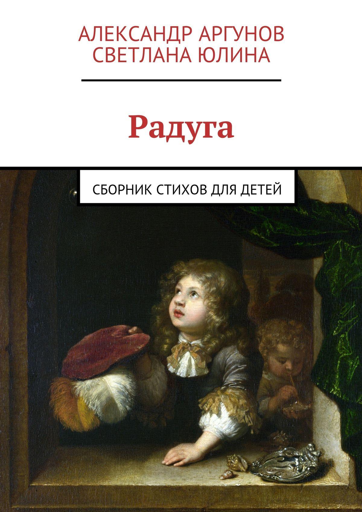 Александр Аргунов Радуга. сборник стихов для детей