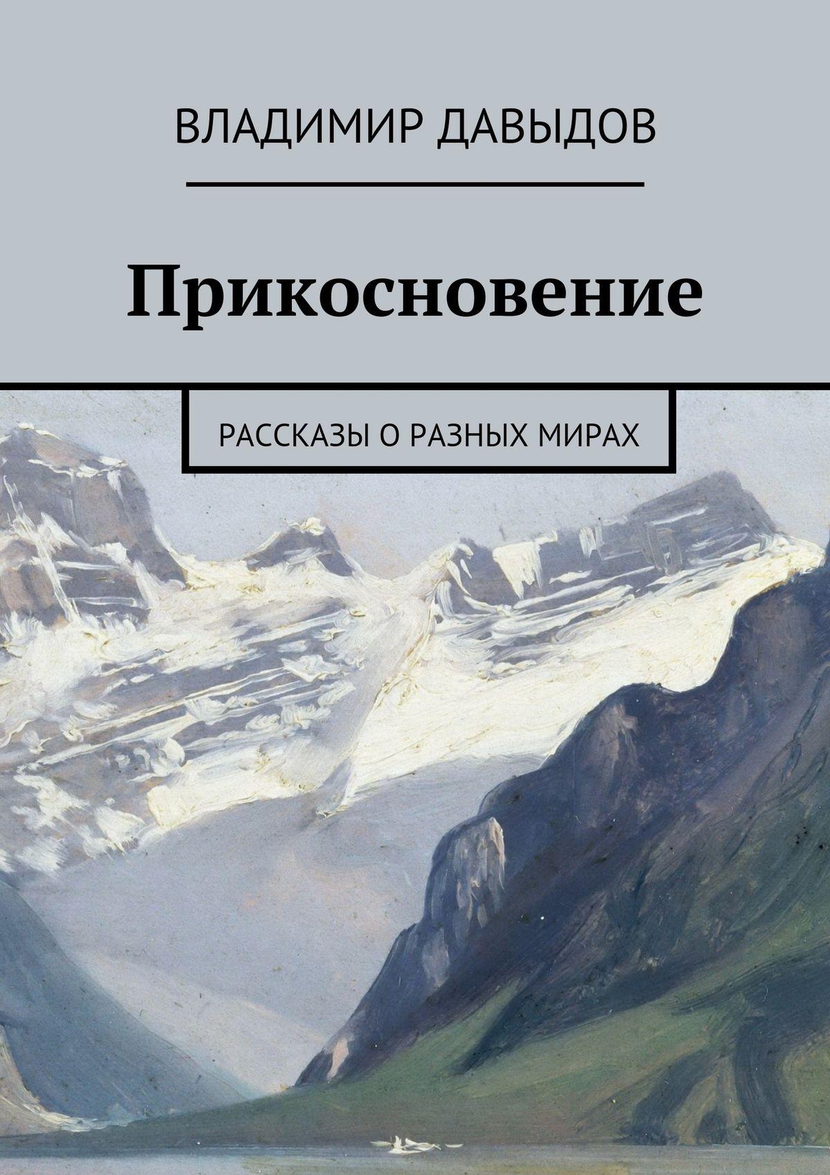 Владимир Давыдов Прикосновение владимир давыдов папина сказка