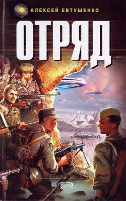 Алексей Евтушенко Отряд разведчики