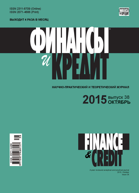 Отсутствует Финансы и Кредит № 38 (662) 2015
