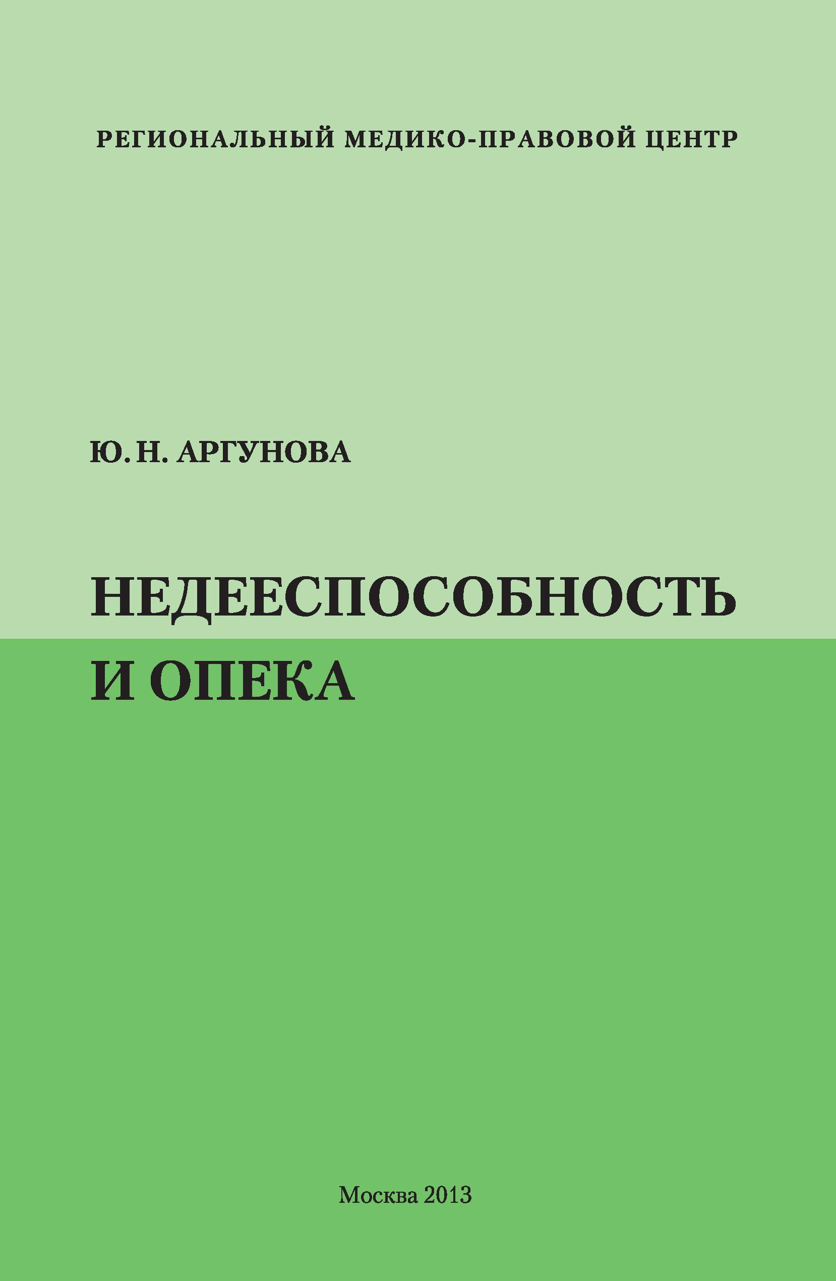 Юлия Аргунова Недееспособность и опека