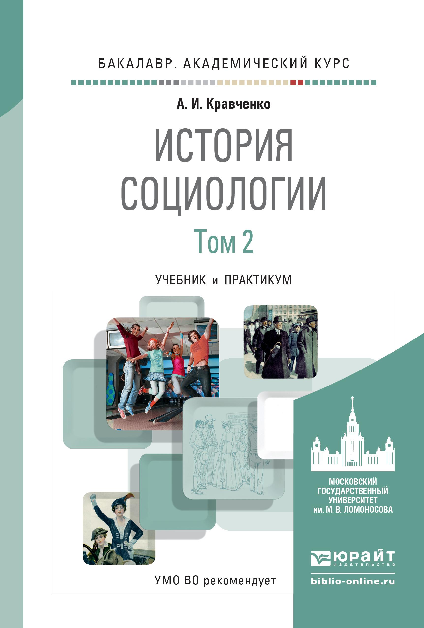 А. И. Кравченко История социологии в 2 т. Т. 2. Учебник и практикум для академического бакалавриата
