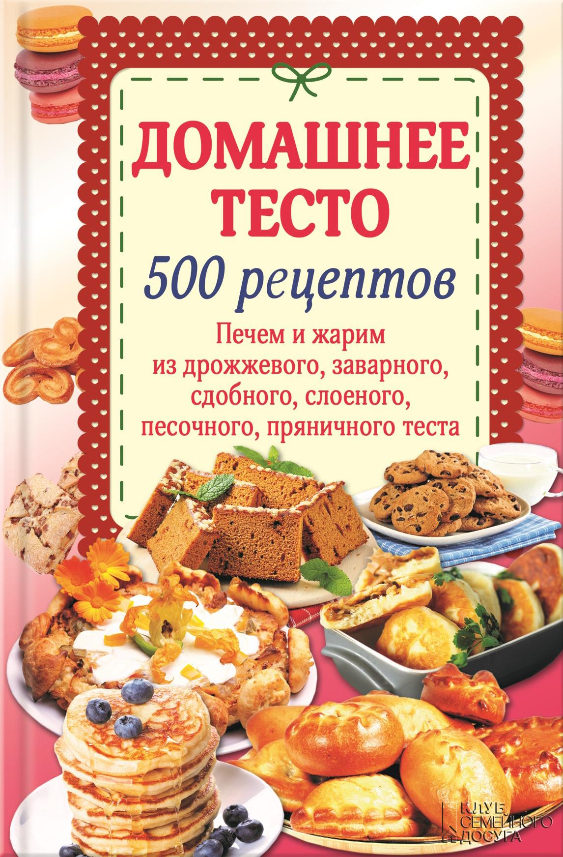 Отсутствует Домашнее тесто. 500 рецептов. Печем и жарим из дрожжевого, заварного, сдобного, слоеного, песочного, пряничного теста елена фирсова 500 рецептов для вечеринок