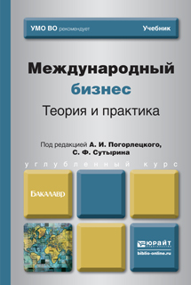 Наталия Петровна Кузнецова Международный бизнес. Теория и практика. Учебник для бакалавров цена 2017