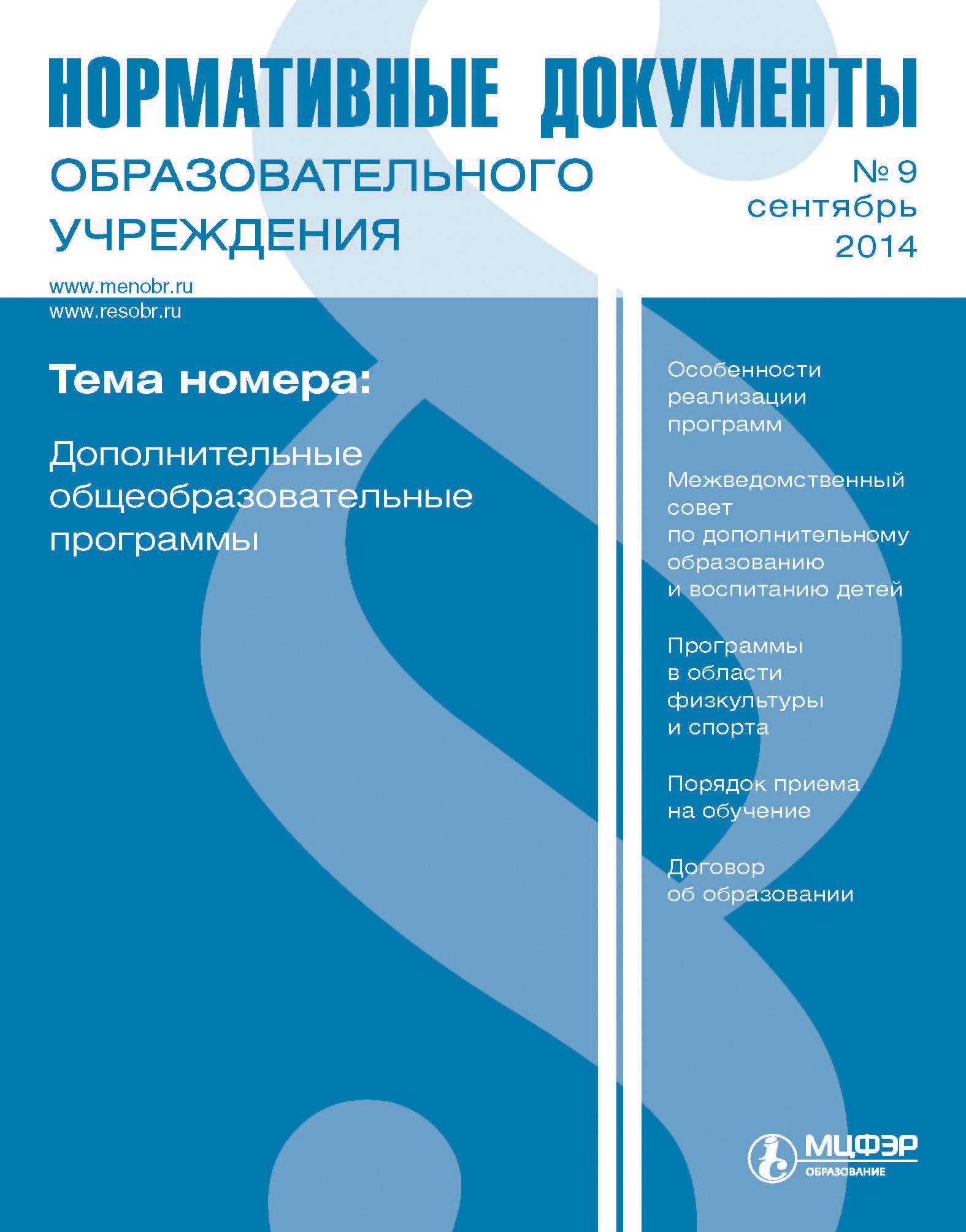 Отсутствует Нормативные документы образовательного учреждения № 9 2014 цены