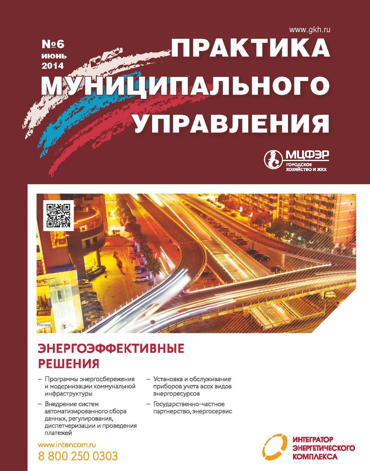 Отсутствует Практика муниципального управления № 6 2014
