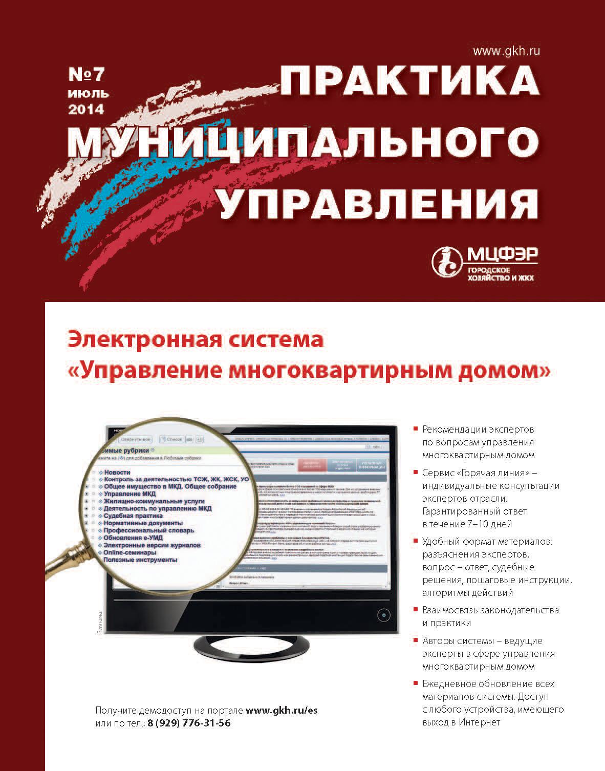 Отсутствует Практика муниципального управления № 7 2014