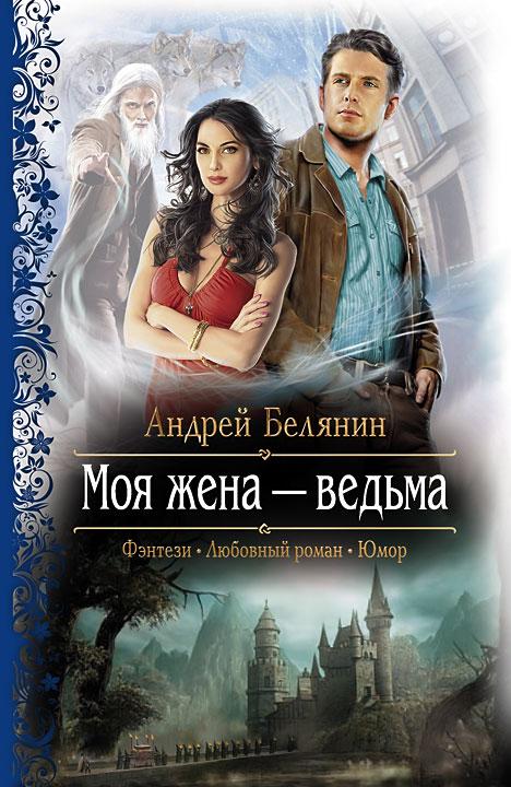 Андрей Белянин Моя жена – ведьма цены онлайн