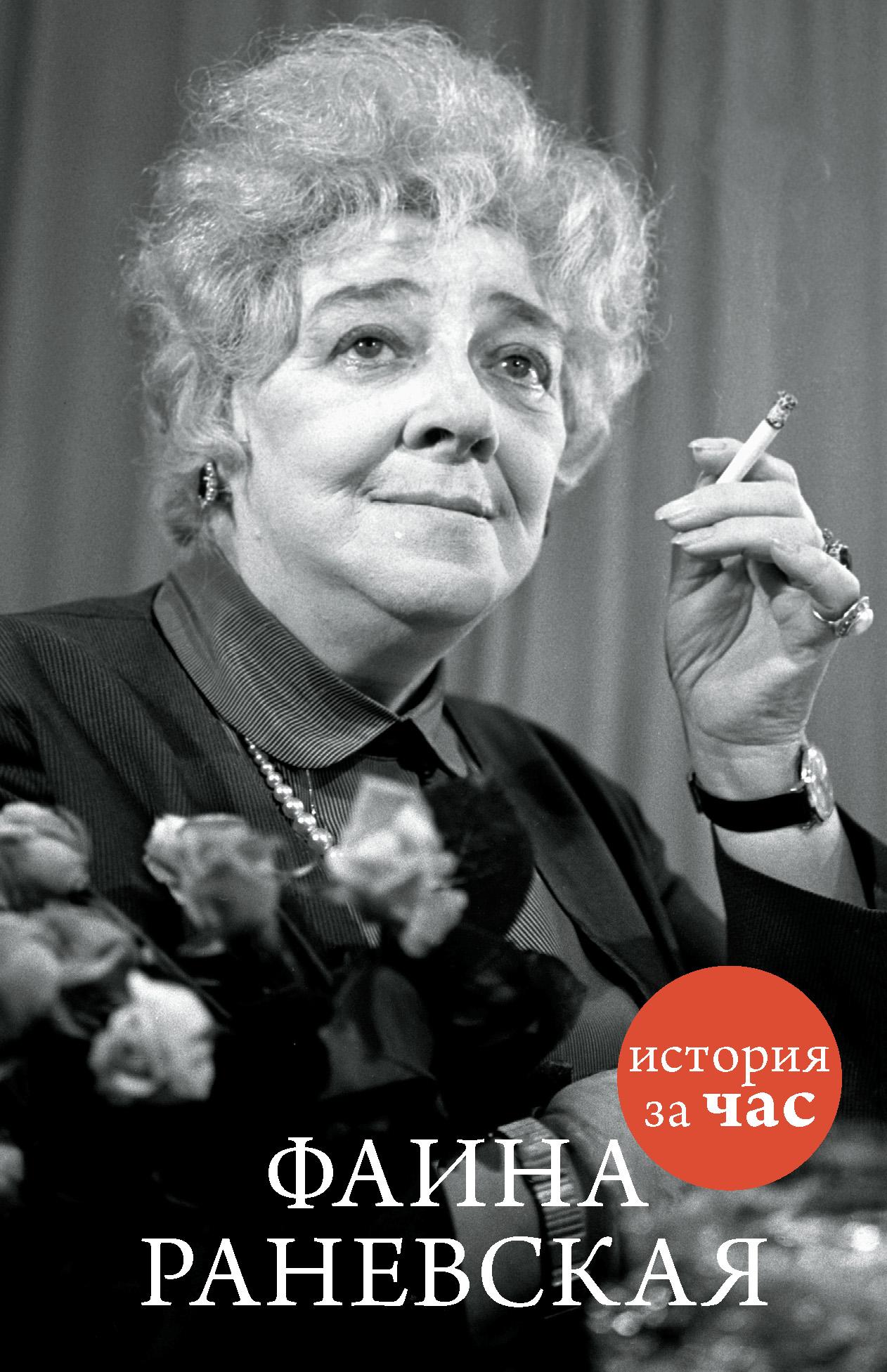 Отсутствует Фаина Раневская отсутствует фаина раневская клочки воспоминаний