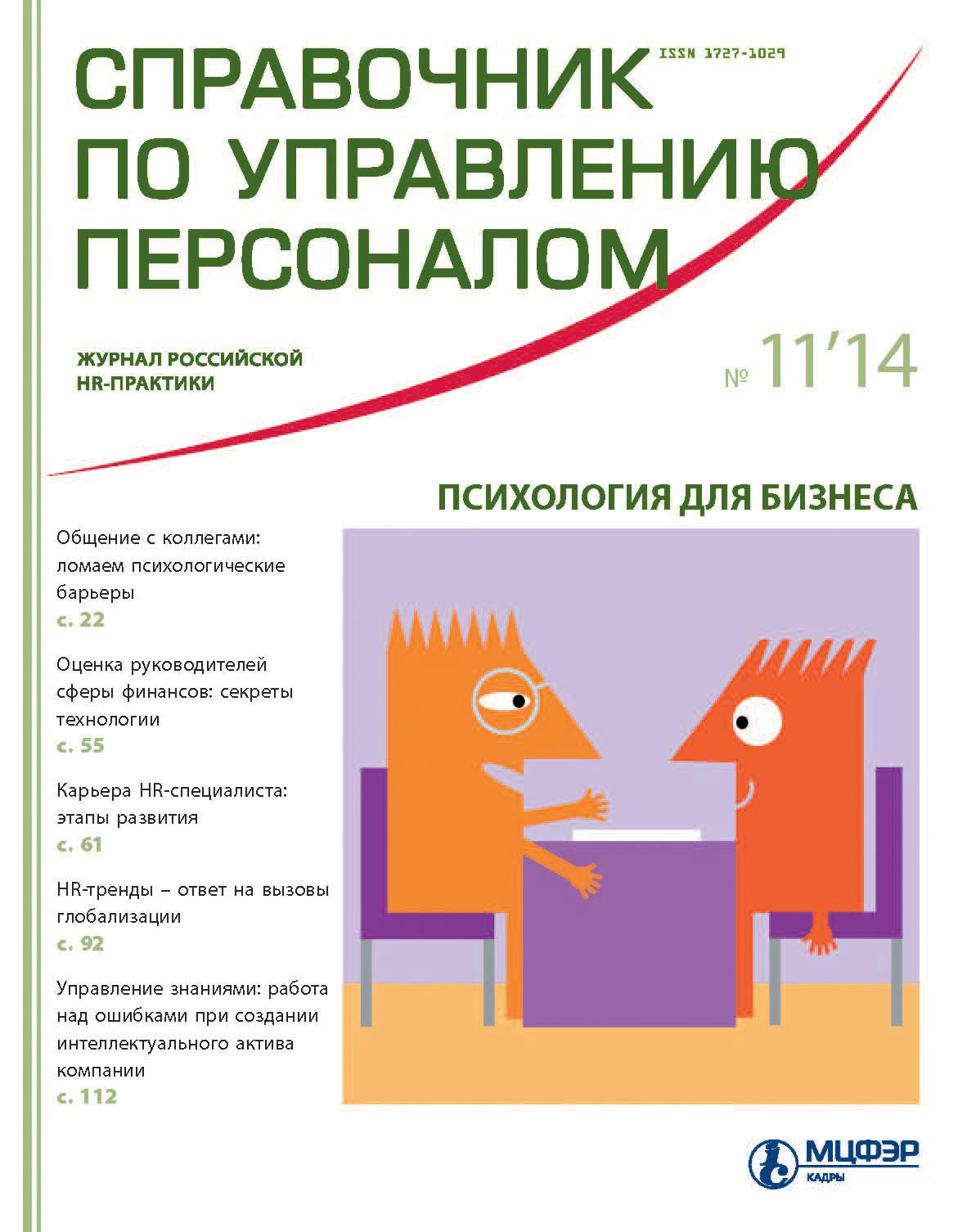 Отсутствует Справочник по управлению персоналом № 11 2014 отсутствует справочник по управлению персоналом 7 2015