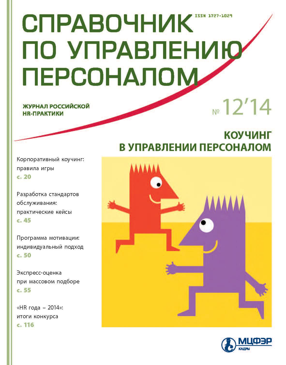 Отсутствует Справочник по управлению персоналом № 12 2014 корпоративный пейнтбол