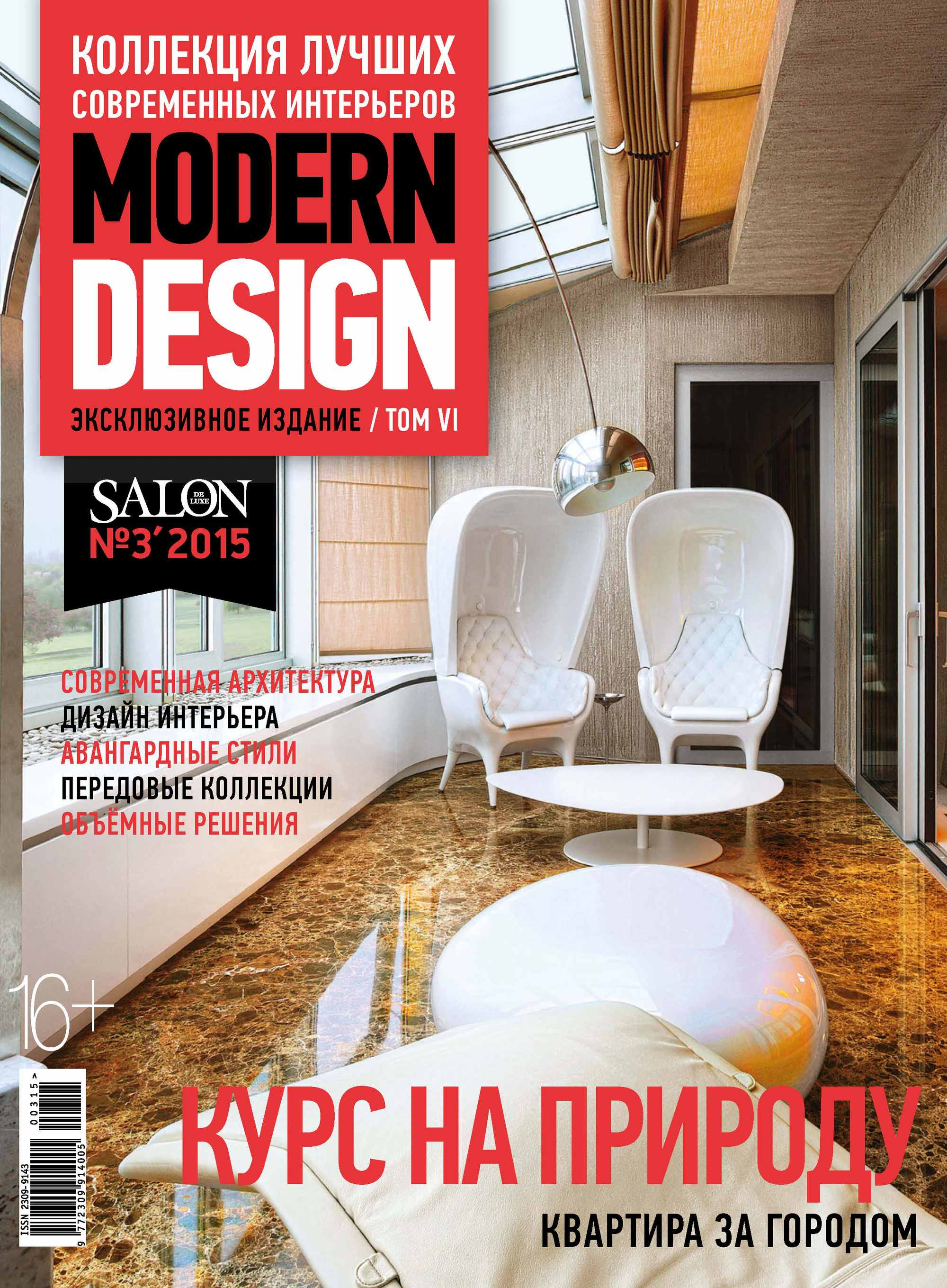 ИД «Бурда» SALON de LUXE. Спецвыпуск журнала SALON-interior. №03/2015 отсутствует salon de luxe спецвыпуск журнала salon interior 03 2018