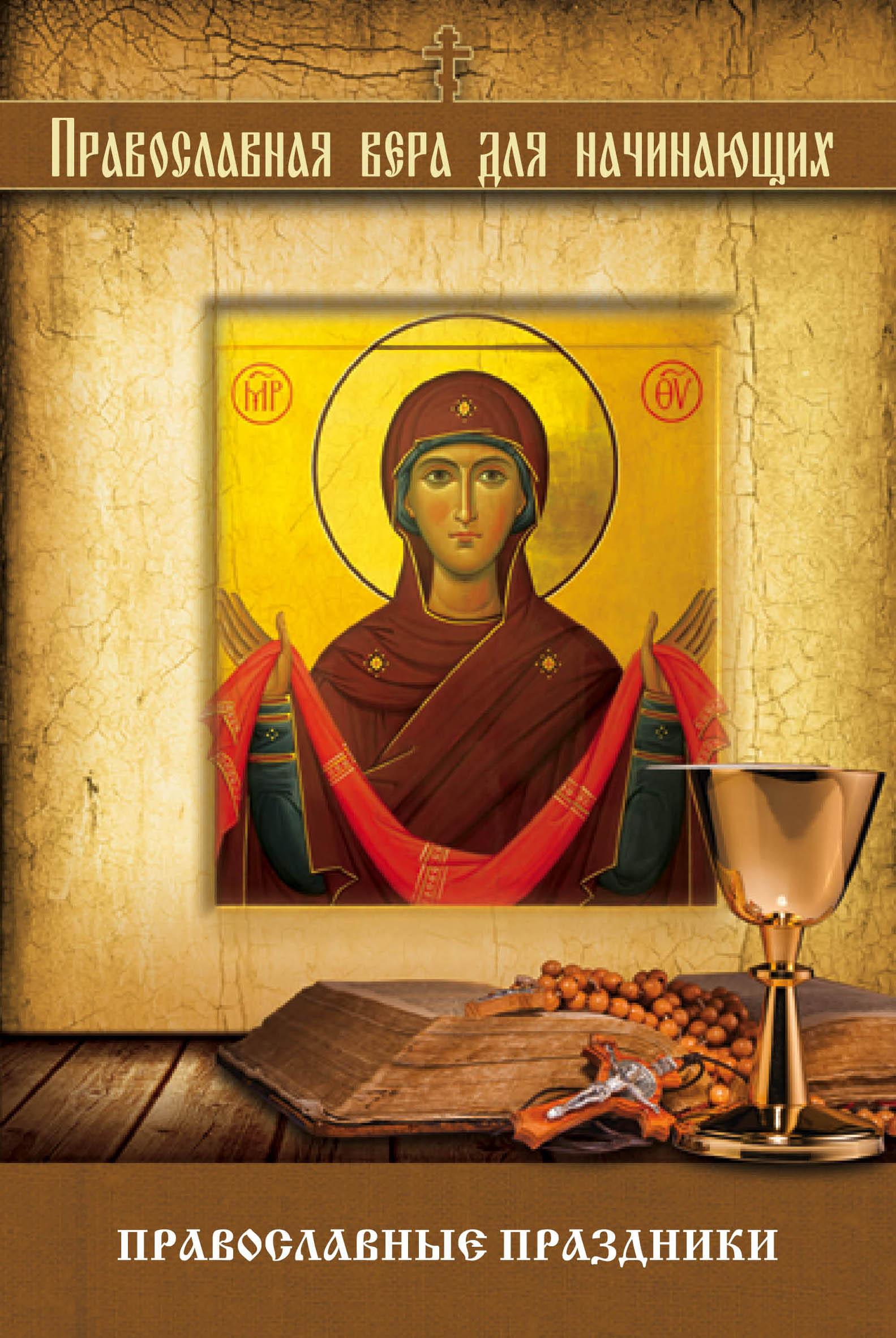Отсутствует Православные праздники отсутствует православные праздники