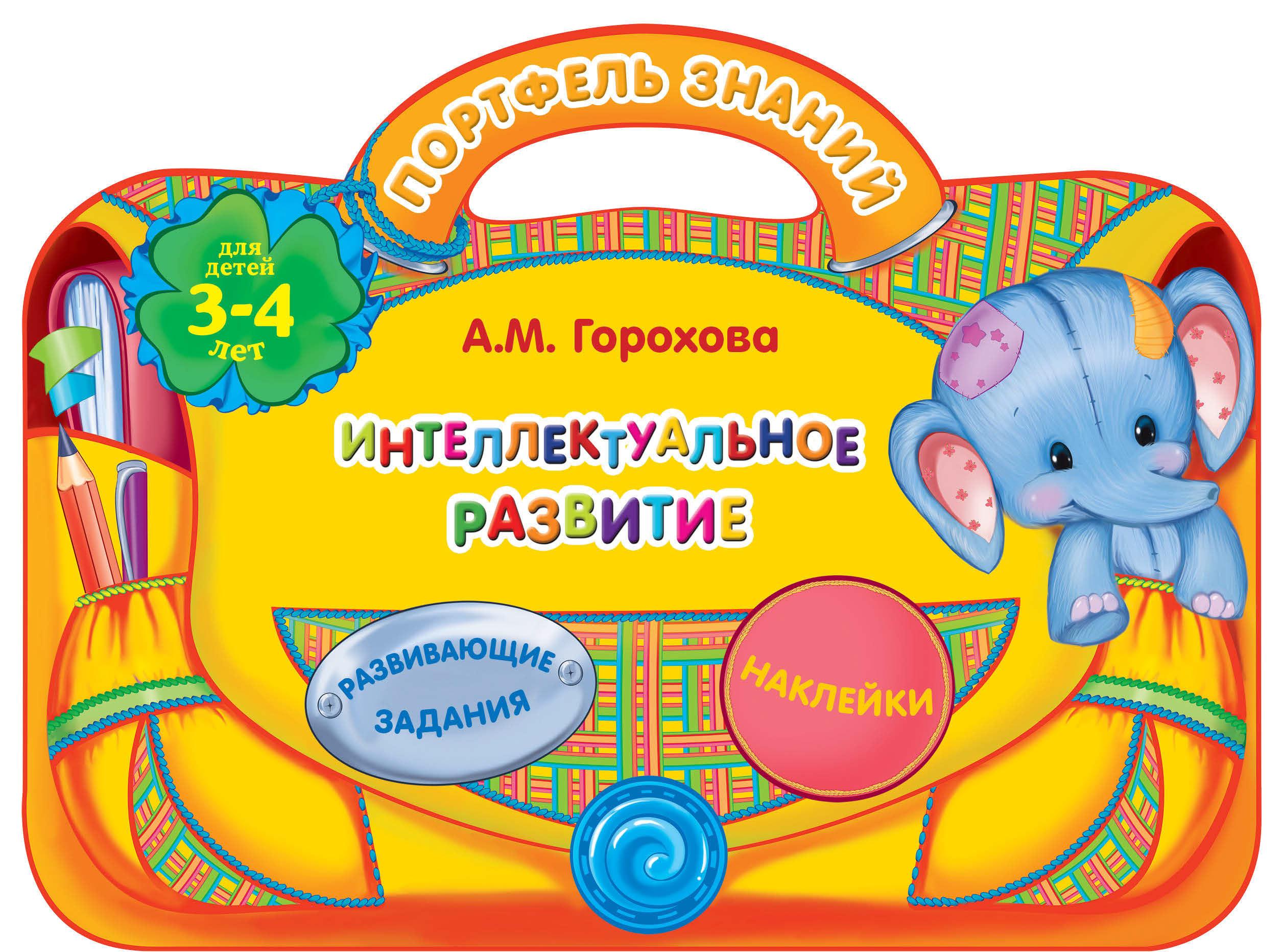 Анна Горохова Интеллектуальное развитие: для детей 3-4 лет анна горохова развиваем мелкую моторику буквы для детей 3 4 лет
