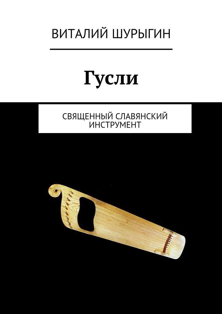 Виталий Шурыгин Гусли