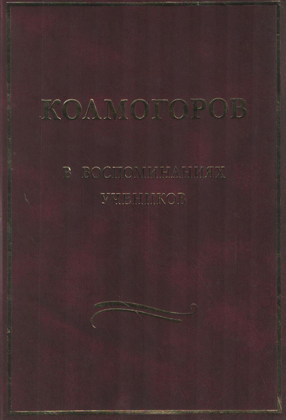 Сборник Колмогоров в воспоминаниях учеников