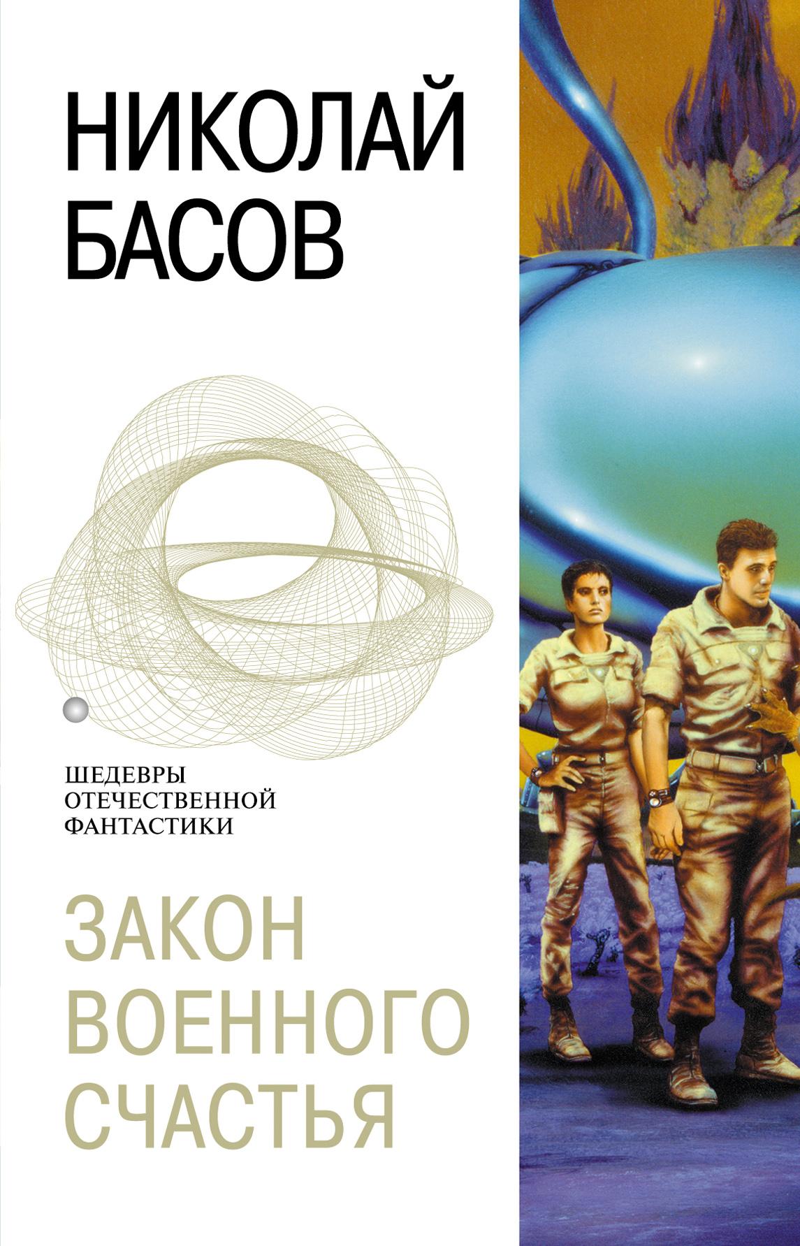 Николай Басов Закон военного счастья николай басов надежда