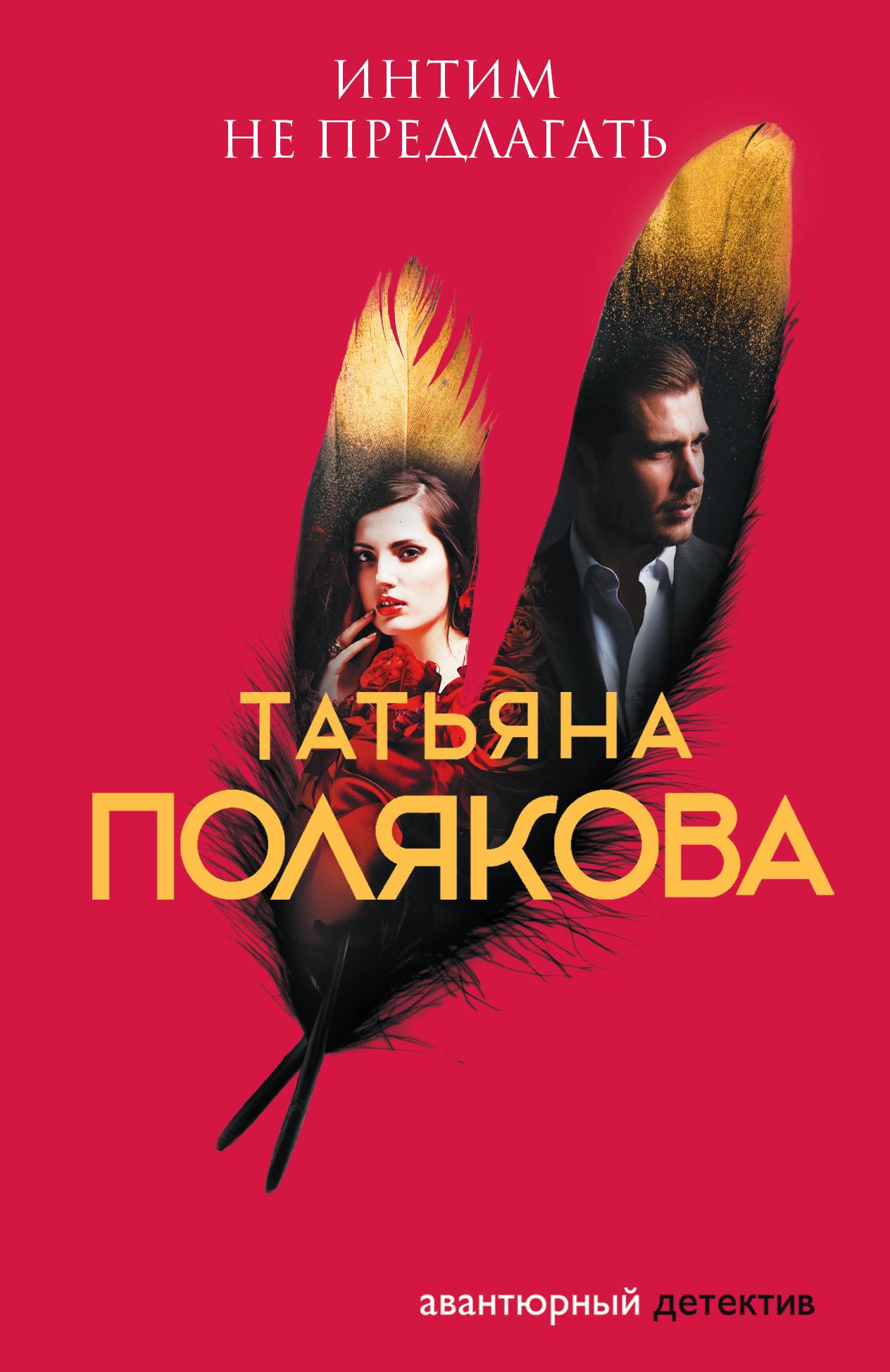 Татьяна Полякова Интим не предлагать а борщаговский не чужие