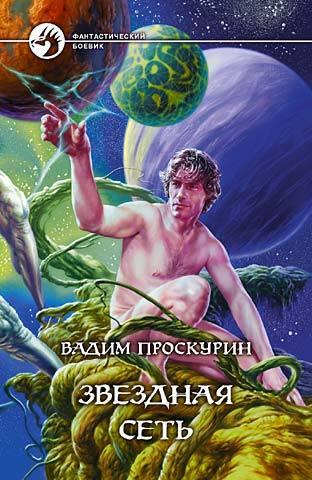 Вадим Проскурин Звездная сеть вадим проскурин звездная сеть