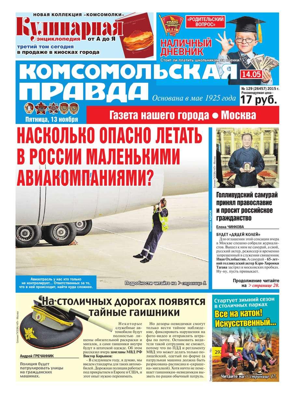 Комсомольская Правда. Москва 129-2015