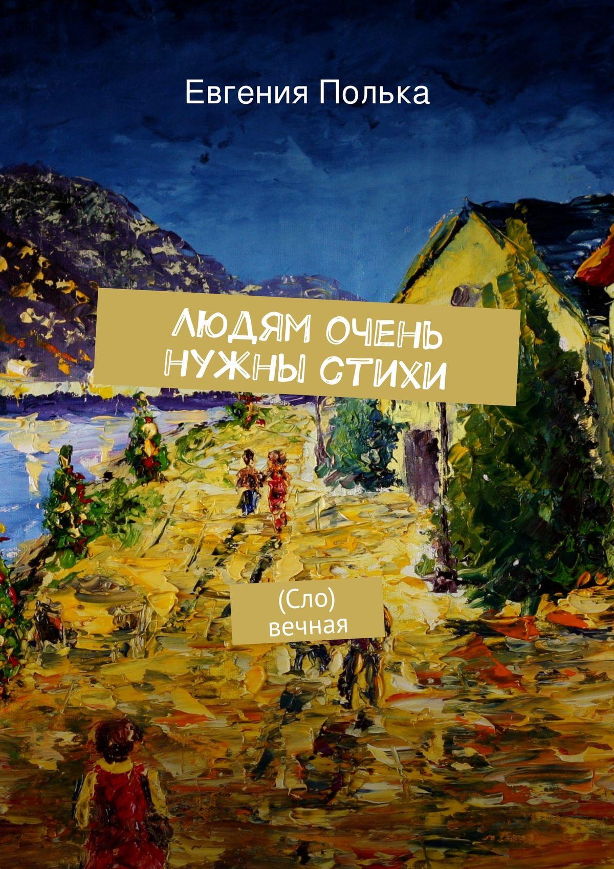 Евгения Полька Людям очень нужны стихи евгения полька людям очень нужны стихи