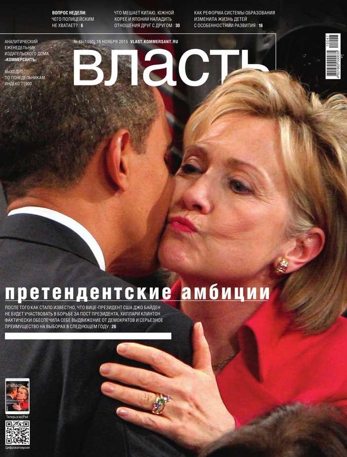 КоммерсантЪ Власть 45-2015