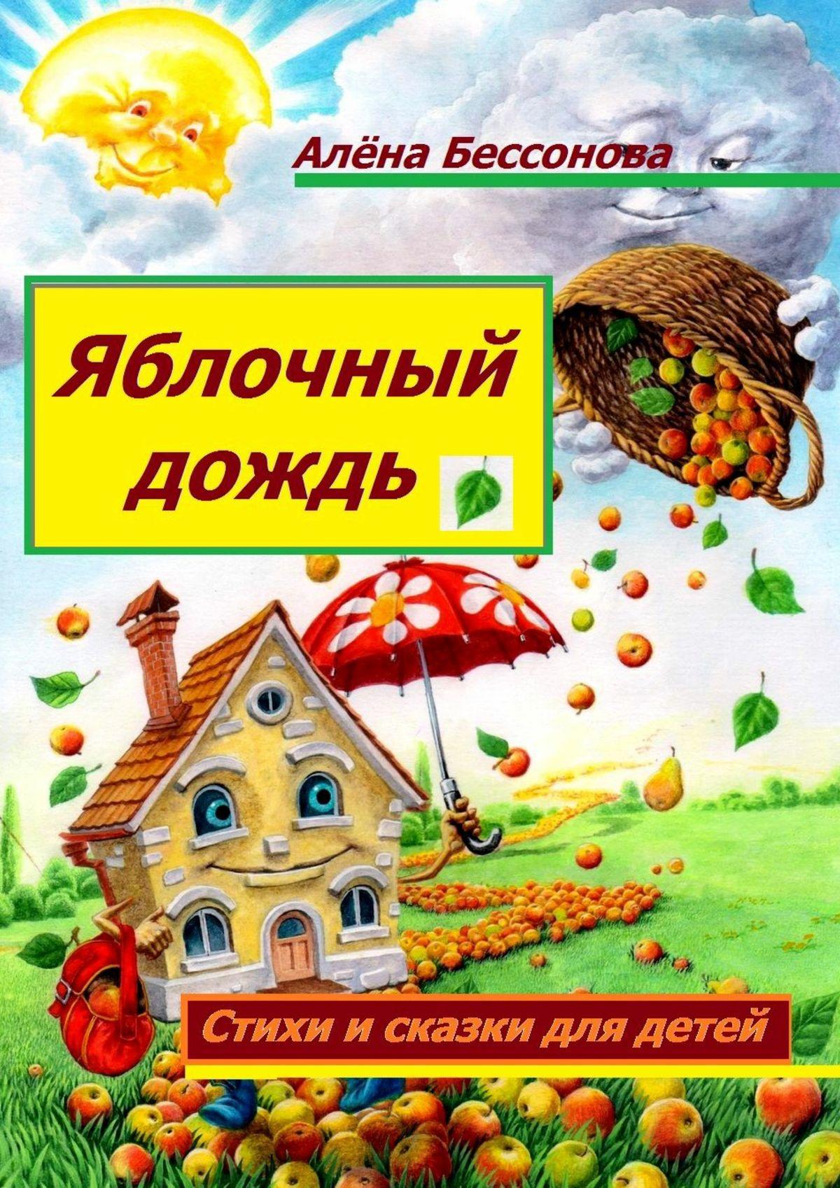 Яблочный дождь. Стихи и сказки для детей