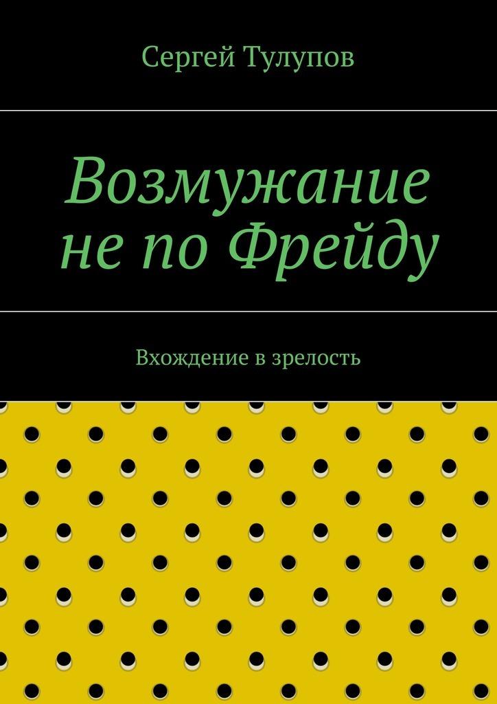 Сергей Николаевич Тулупов Возмужание непоФрейду