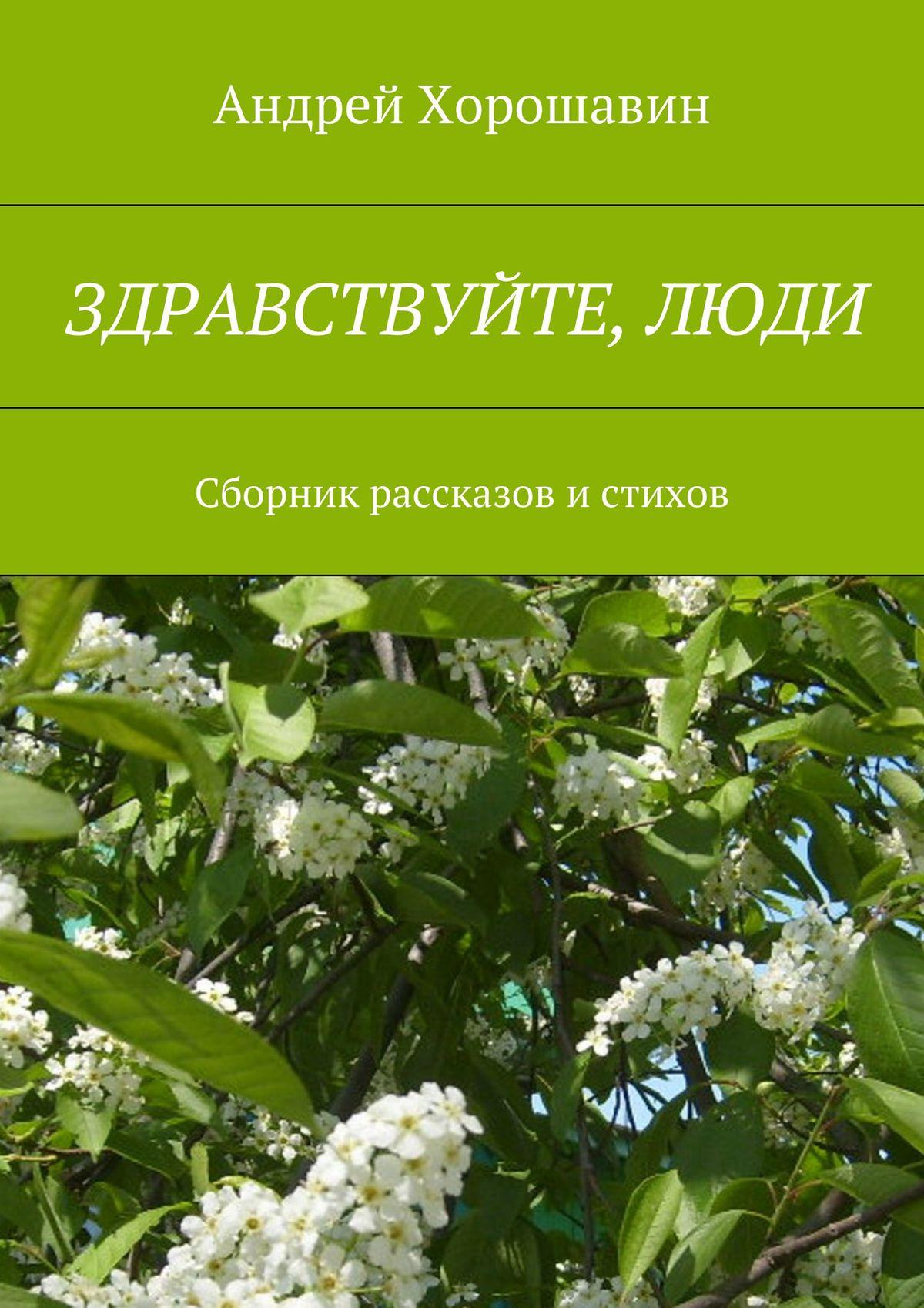 Андрей Хорошавин Здравствуйте,люди