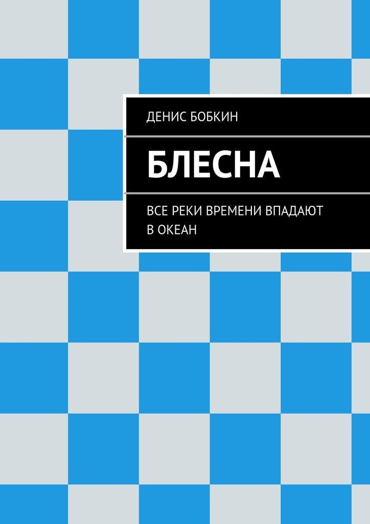Денис Бобкин Блесна цена 2017