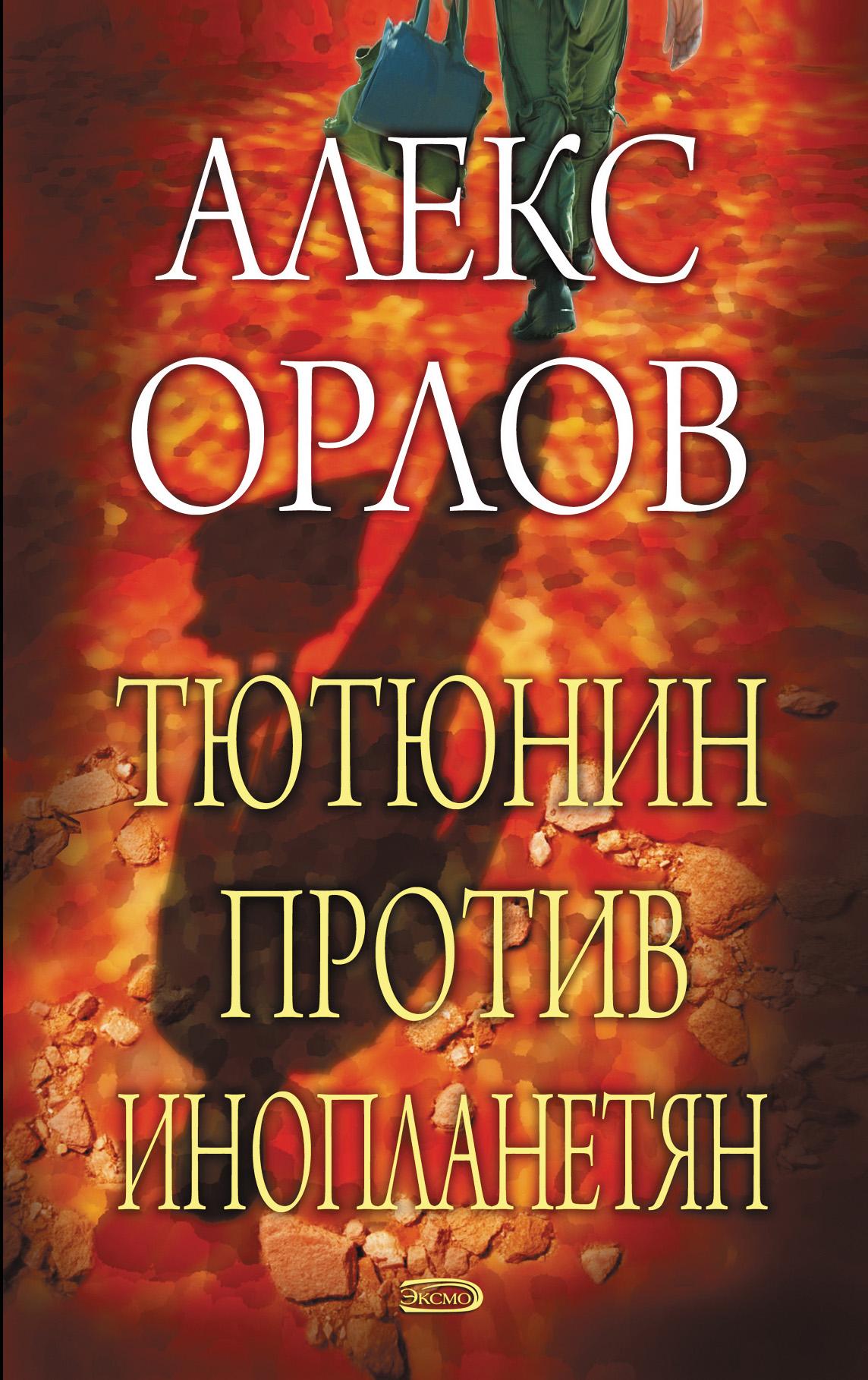 Алекс Орлов Тютюнин против инопланетян алекс орлов тютюнин против инопланетян isbn 5 93556 324 x