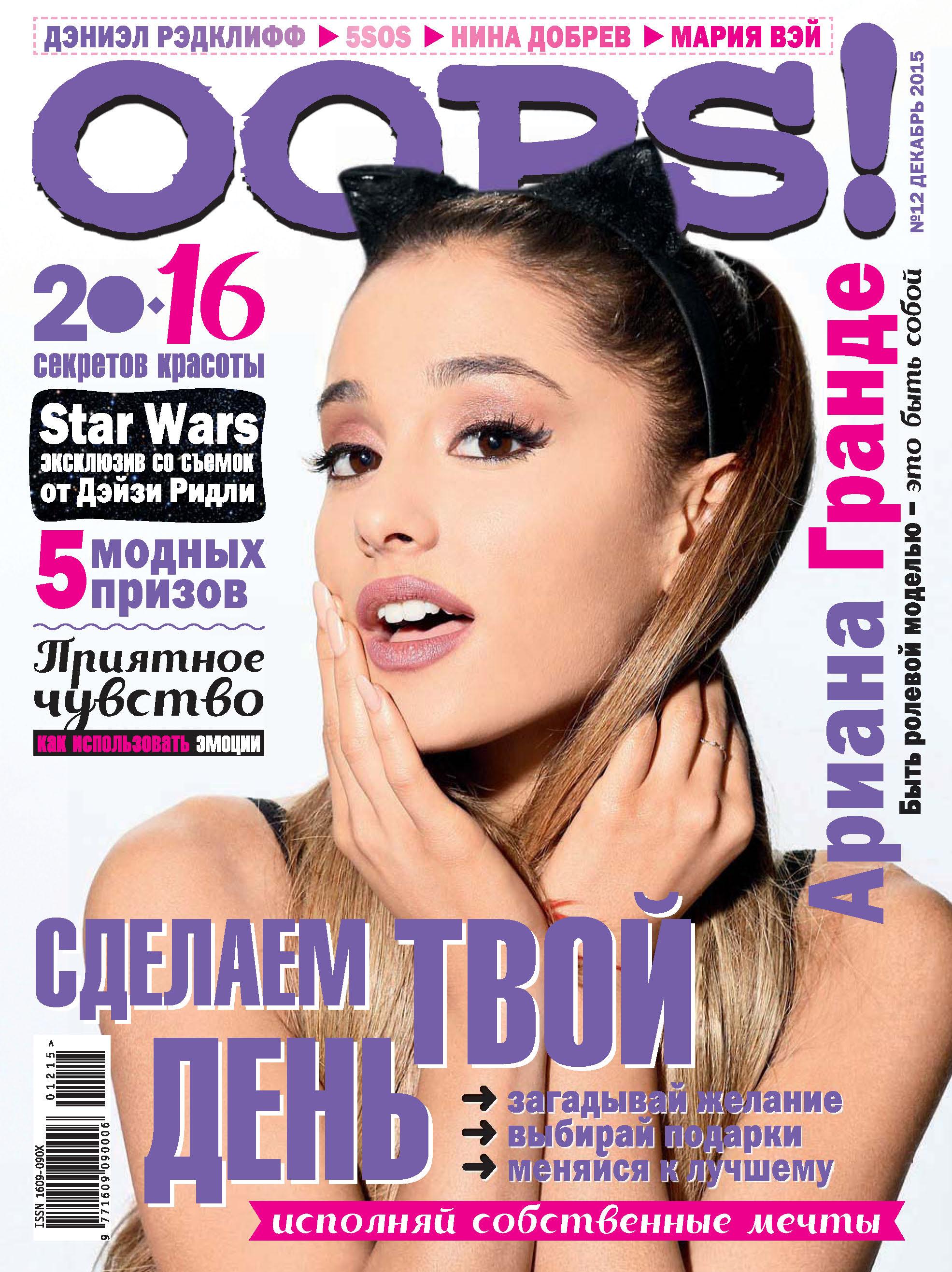 ИД «Бурда» Журнал Oops! №12/2015 цены онлайн