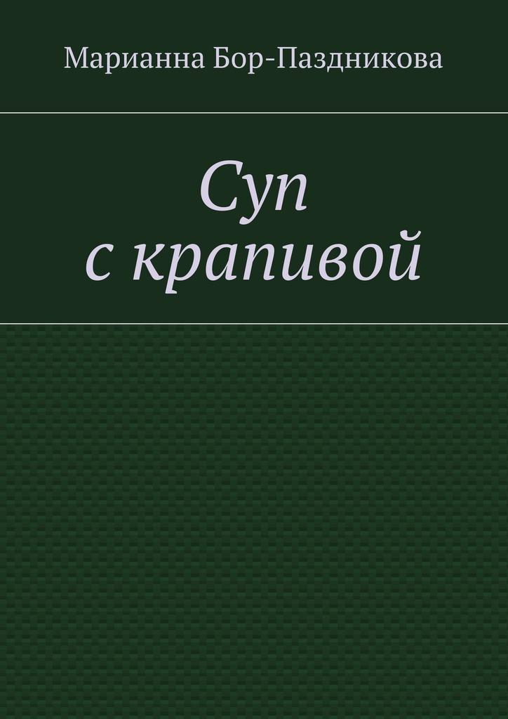 Марианна Бор-Паздникова Суп скрапивой