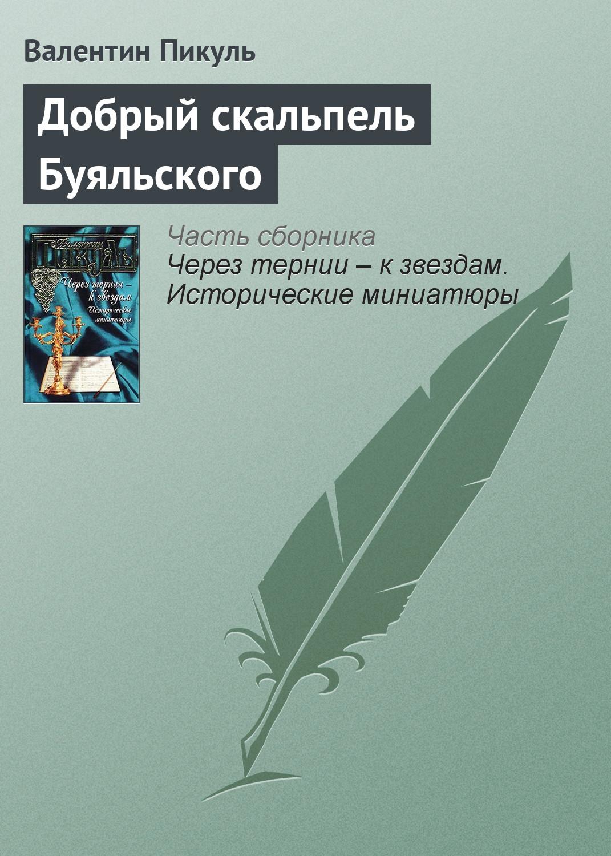 Добрый скальпель Буяльского ( Валентин Пикуль  )
