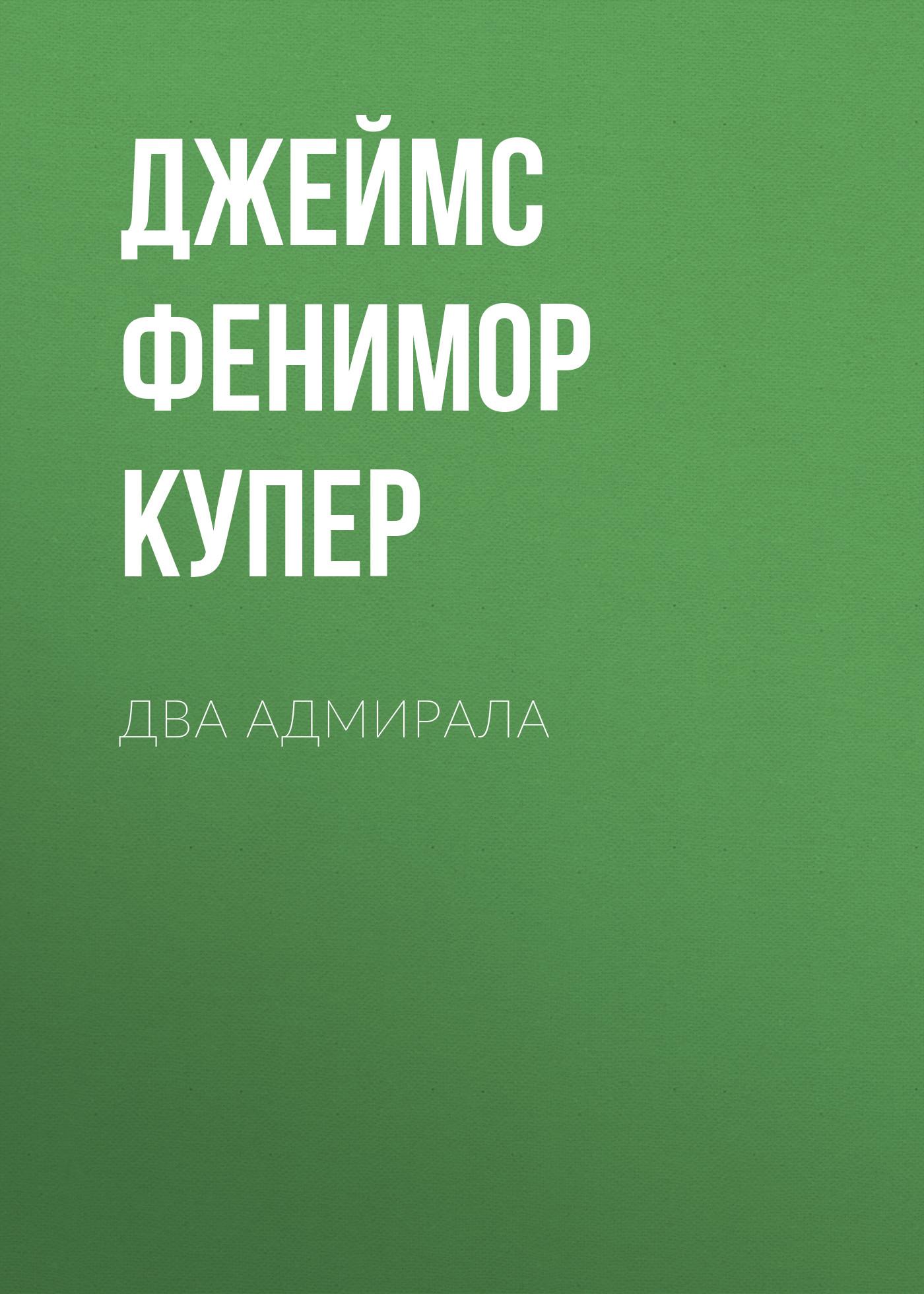 Джеймс Фенимор Купер Два адмирала