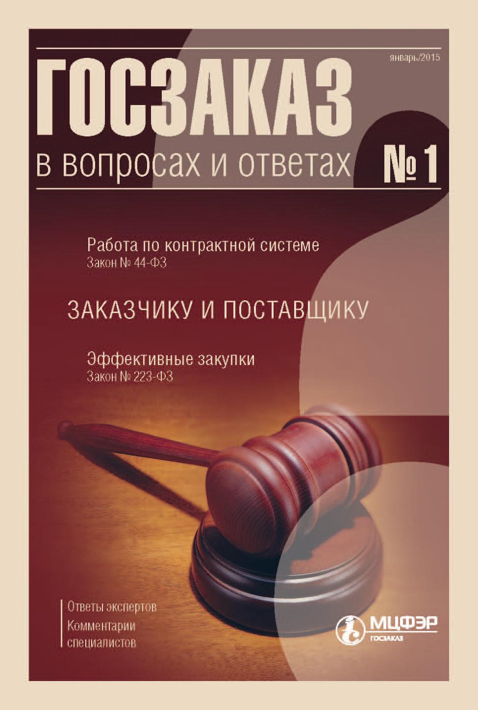 Отсутствует Госзаказ в вопросах и ответах № 1 2015