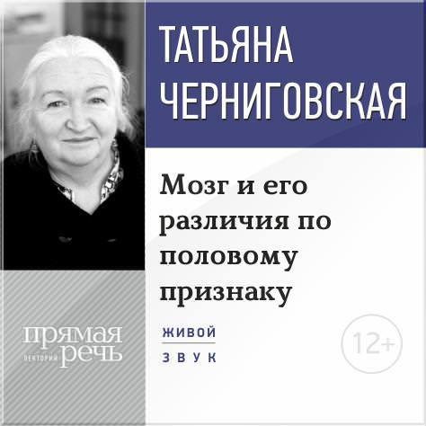 Татьяна Черниговская Лекция «Мозг и его различия по половому признаку» цена