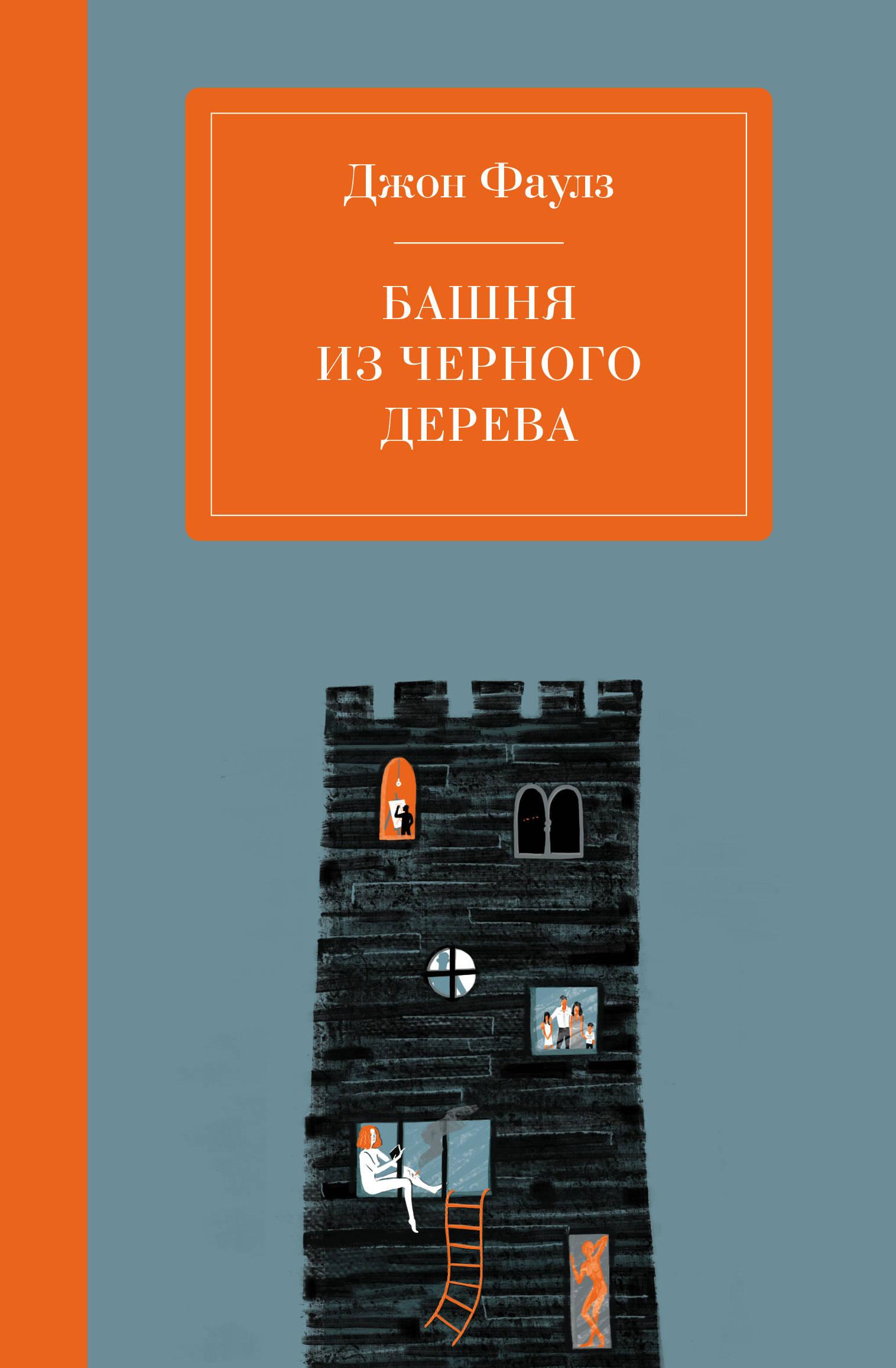 Джон Фаулз Башня из черного дерева фаулз дж волхв